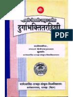 Durgābhaktitaraṅgiṇī - Mahakavi Vidyapati.pdf