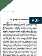 துன்னூன் மிஸரீ