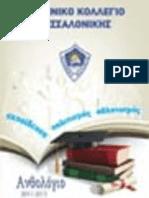 Ελληνικό Κολλέγιο Θεσσαλονίκης Ανθολόγιο 2011-2012