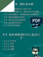 ES748-Database02