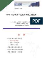 Td-Scdma Lte Introduction