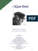 ΑΞΙΟΝ ΕΣΤΙ-ΟΔΥΣΣΕΑ ΕΛΥΤΗ