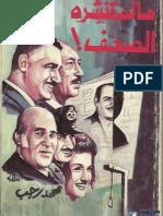 ما لم تنشره الصحف - محمد رجب - بحر الكتب.pdf