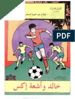 20 - خالد و أشعة إكس