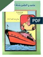 18 - ماجد و الطفو بقناة السويس