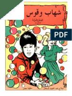 14 - شهاب و قوس قزح