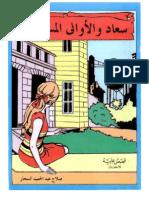 05 - سعاد و الأواني المستطرقة