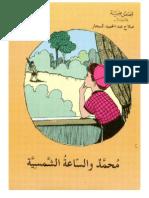02 - محمد و الساعة الشمسية