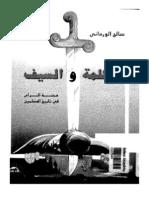 الكلمة والسيف محنة الرأي في تاريخ المسلمين - صالح الورداني