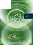 Quran Arabic Urdu