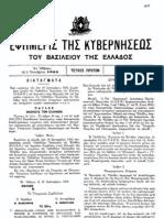 Νόμος 18.9.1952 – ΦΕΚ. A' 289 Εξαγορά υπό του Δημοσίου κτημάτων της Ορθοδόξου Εκκλησίας της Ελλάδος.