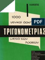 Ασκήσεις Τριγωνομετρίας (1975) - Βικάτος