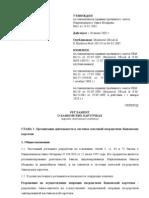 реглам-банк.карт