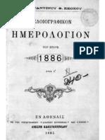 ΓΕΛΟΙΟΓΡΑΦΙΚΟ ΗΜΕΡΟΛΟΓΙΟ (1886)