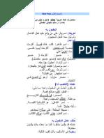 الظرف في اللغة العربية