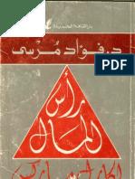 مدخل رأس المال - فؤاد مرسي