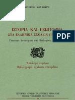 Κουλούρη, Ιστορία και Γεωγραφία στα ελληνικά σχολεία (1834-1914)