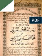Istinkaf Il Muslimeen an Mukhalita Til Mirzayeen