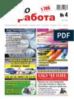 Aviso-rabota (DN) - 04 /089/