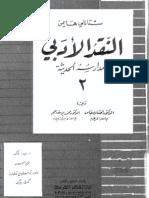 النقد الأدبي و مدارسه الحديثة