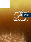 Ala Khota Al-Habeeb Book