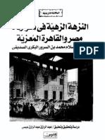 النزهة الزهية في ذكر ولاة مصر و القاهرة المعزية لابن السرور