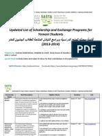 قائمة محدثه للمنح الدراسية وبرامج التبادل المتاحة للطلاب اليمنيين
