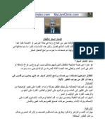 التدخل المبكر للاطفال - الدكتور يوسف سرحان