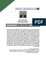 تأهيل الأمراض العصبية الدكتور يوسف سرحان