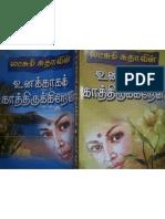 tamil novel