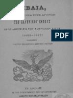 (1887) Πετρώφ - Bιβλία εξιστορούντα τους αγώνας του Eλληνικού έθνους προς απόσεισιν του τουρκικού ζυγού (1453-1887)