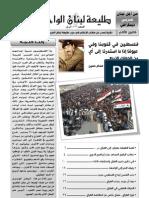 طليعة لبنان العربي الإشتراكي عدد 89 كانون الثاني 2013