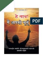 Hey Naath main aap ko bhoolun nahi - Swami Ramsukh das ji