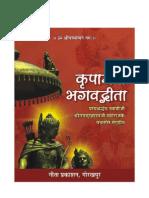 KRIPAMAYI GITA- Swami Ramsukhdas ji