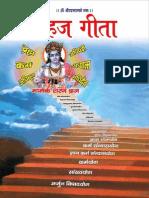 SAHAJGITA - Swami ramsukhdas ji ki sadhak sanjeevani se chune huyi , Gita prakashan