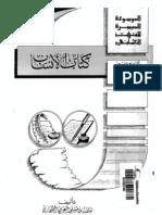 182 Al Awtabi Al-Ansab