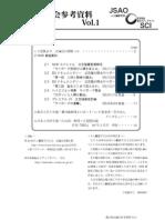 JSAO×SCI. 掲示板討論会参考資料 Vol.1.