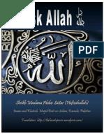 Ask Allah SWT by Sheikh Maulana Abdus Sattar (DB)