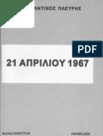 Κωνσταντίνος Πλεύρης - 21 Απριλίου 1967 (2003)