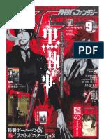 Kuroshitsuji (Black Butler) Volume 11
