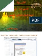 الفايس بوك قصيمي نت في خدمة النظام الجزائري المتعفن