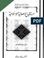 يوسف القرضاوي - مستقبل الأصولية الإسلامية