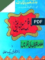 Mahafil Eid Milad un Nabi Iqbal ki Nazar main.pdf