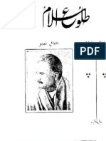 Tolueislam April 1950 published by Idara tolu-e-islam