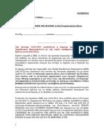 ΥΠ΄ΑΡΙΘΜ. 4/2012 Αιτηση Εφαρμογης της Εγκυκλιου Εισαγγελεα Αρειου Παγου