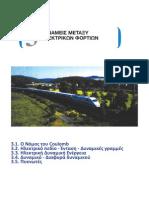 kef 3 fysikh.pdf