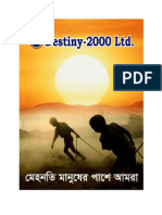 About Destiny and their tree plantation activities. How they fraud people.