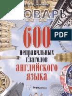 600 Irregular Verbs