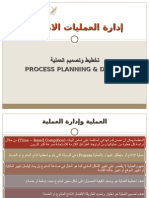 تخطيط وتصميم العملية