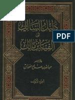 Alfiya Ibn Malik